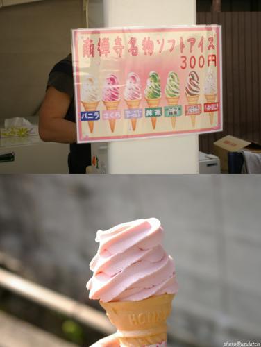 sakura ice