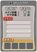 10G坂本守備