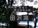 tazawa01