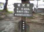 tazawa02
