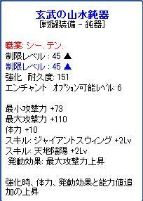 玄武鈍器1