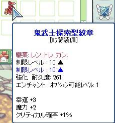 鬼武者探索型紋章