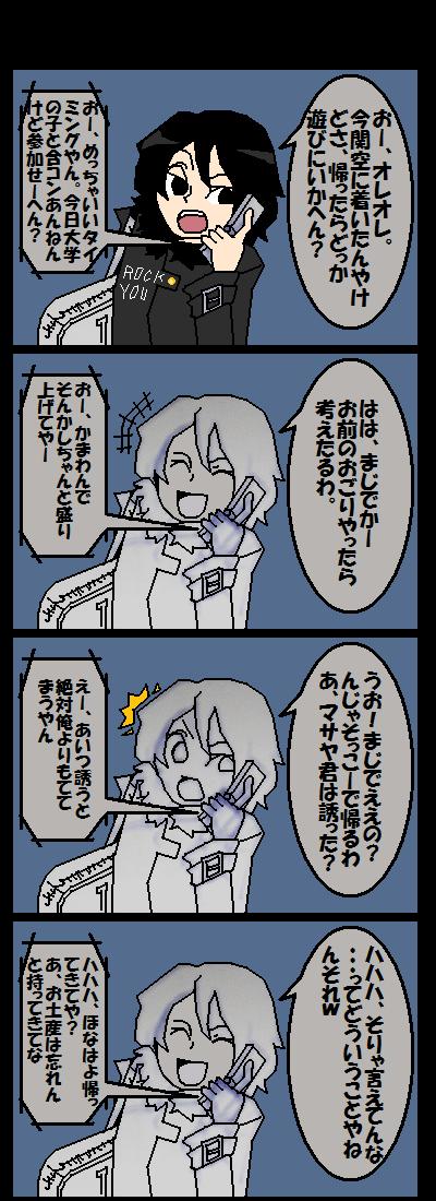 comic3.png