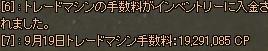 0919税収