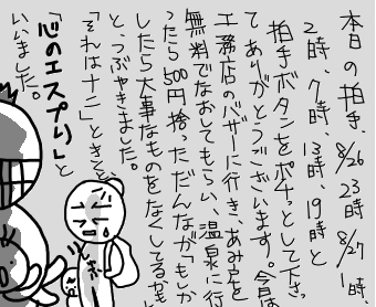 温泉で串カツ食べた。