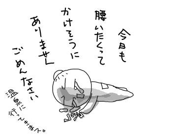 ごめんなさい。