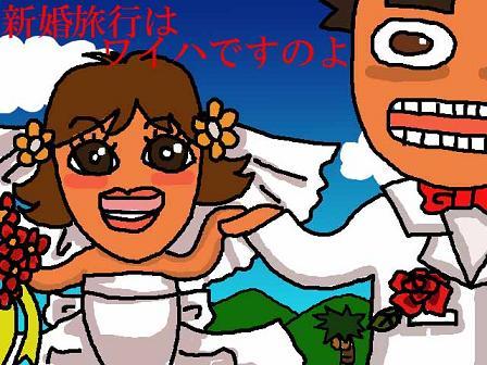 ご結婚おめでとうございます!!