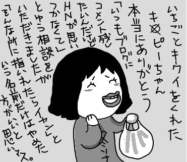 キ○ピー(仮)ちゃん