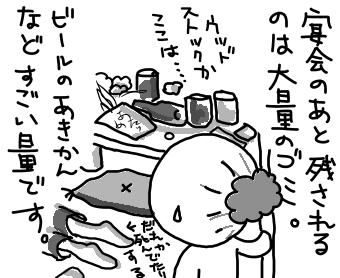 gomi3.jpg