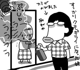 imoutotokumo1.jpg
