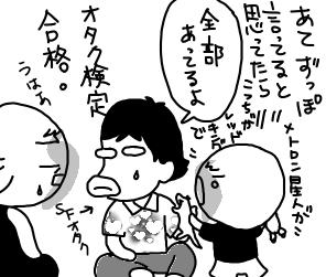 musuko112.jpg