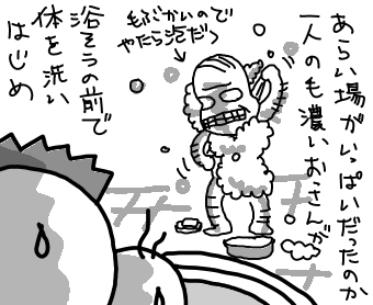 onsan2.jpg