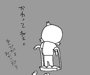 taijyuu4.jpg