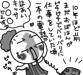 wakaikoro1.jpg