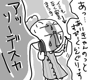 wakaikoro3.jpg