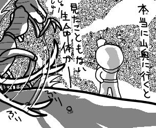 yamaoku2.jpg