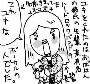 yuki31.jpg