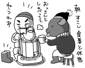 yukiotoko33.jpg