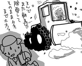 yukiotoko4.jpg