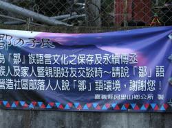 ツォ族言語保存の標語