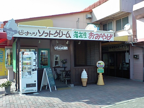 木村ピーナッツ