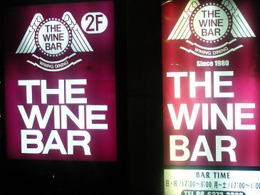 ザ・ワイン・バー