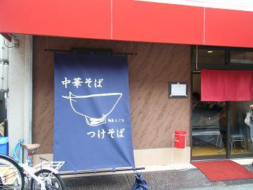 麺屋えぐち6