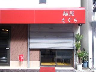 麺屋えぐち1
