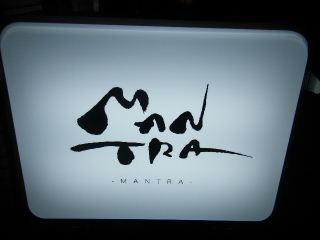 マントラ1