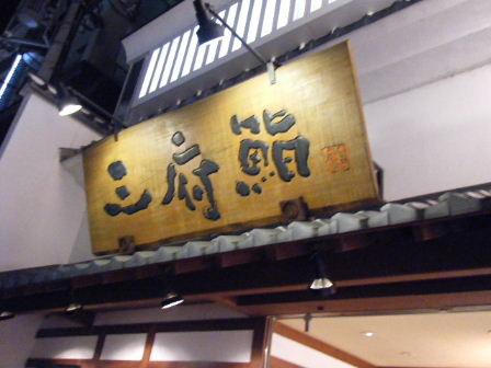 三府寿司1