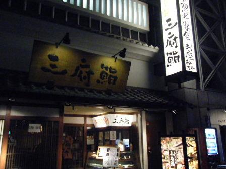 三府寿司2
