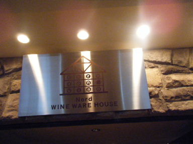 ノール・ワイン・ウェア・ハウス1