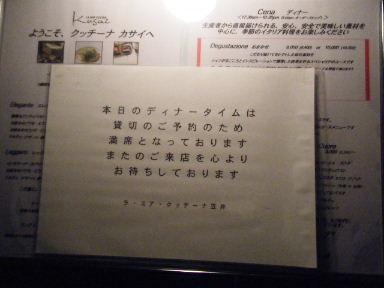 クッチーナ笠井3
