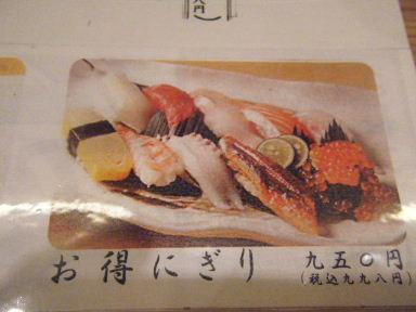 裕寿司12