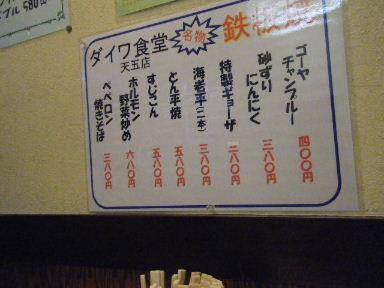 ダイワ食堂3