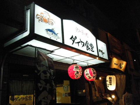 ダイワ食堂1