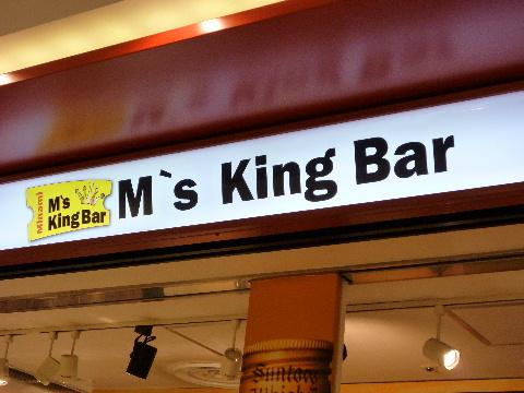 M's king bar3