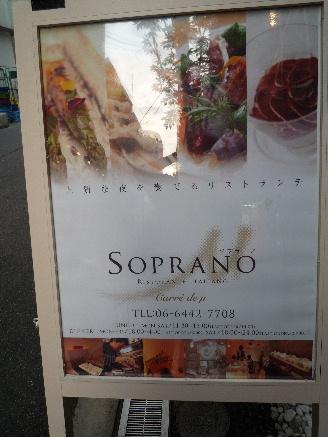 ソプラーノ2