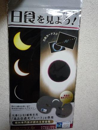 日食眼鏡1