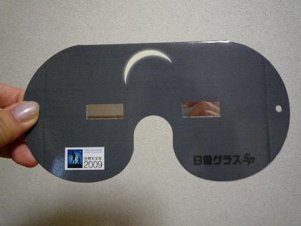 日食眼鏡2