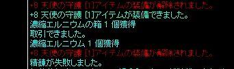 09-08-03-濃縮02-ログ