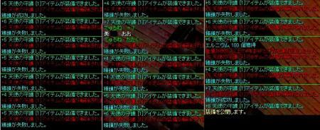 09-08-04-守護+8