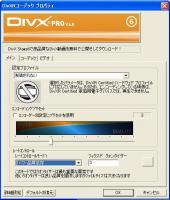DivXコーデック