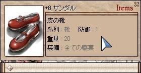 +8サンダル