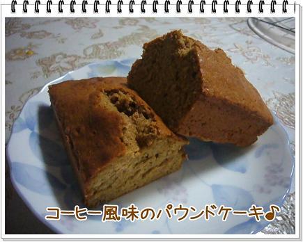 コーヒー味のパウンドケーキ♪