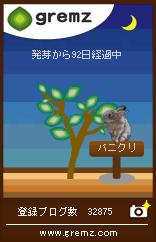 グリムズ(ウサギ♪)