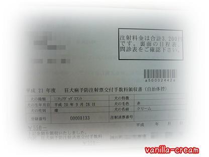 狂犬病(クー)①