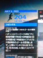 20090708160809
