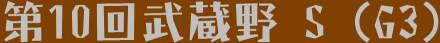 ◆侘び助式◆『第10回武蔵野ステークス(G3)』予想◆