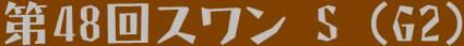 ◆侘び助式◆『第48回スワンステークス(G2)』予想◆